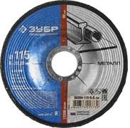 Шлифовальный круг по металлу Зубр Профессионал 115x6x22,23мм 36204-115-6.0_z02