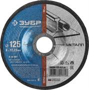 Шлифовальный круг по металлу Зубр Профессионал 125x6x22,23мм 36204-125-6.0_z02