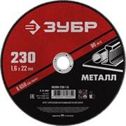 Абразивный отрезной круг по металлу Зубр Мастер 230x1,6x22мм 36300-230-1.6