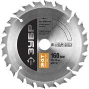 Пильный диск по дереву Зубр Профессионал Оптимальный рез 160x20мм, 24Т 36851-160-20-24
