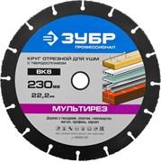 Отрезной круг для УШМ Профессионал Мультирез 230x22,2мм 36859-230