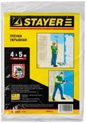 """Укрываная пленка Stayer """"Standard"""" 7 мкм, 4х5 м 1225-07-05"""