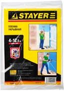 """Укрываная пленка Stayer """"Standard"""" 7 мкм, 4х2,5 м 1225-07-12"""