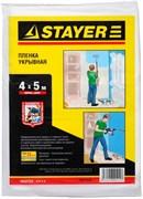 """Укрываная пленка Stayer """"Master"""" 12 мкм, 4х5 м 1225-15-05"""