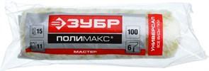 """Сменный валик ЗУБР """"Полимакс-Мастер"""" полиамид 100мм 02515-10"""