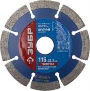 Отрезеной диск ЗУБР, алмазный, сегментный, 22,2х115мм 36650-115_z01