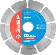 Отрезеной диск ЗУБР, алмазный, сегментный, 22,2х125мм 36650-125_z01