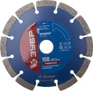 Отрезеной диск ЗУБР, алмазный, сегментный, 22,2х150мм 36650-150_z01