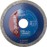 Отрезной диск ЗУБР, алмазный, сплошной, 22,2х110мм 36654-110_z01