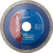 Отрезной диск ЗУБР, алмазный, сплошной, 22,2х125мм 36654-125_z01