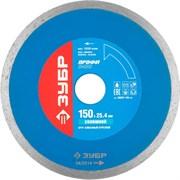 Отрезной диск ЗУБР, алмазный, сплошной, 25,4х150мм 36655-150_z01