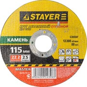 "Отрезной круг Stayer ""MASTER"" абразивный, 115мм 36226-115-2.5_z01"