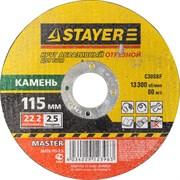 "Отрезной круг Stayer ""MASTER"" абразивный, 125мм 36226-125-2.5_z01"